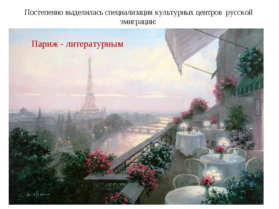 Постепенно выделилась специализация культурных центров русской эмиграции: Бер...