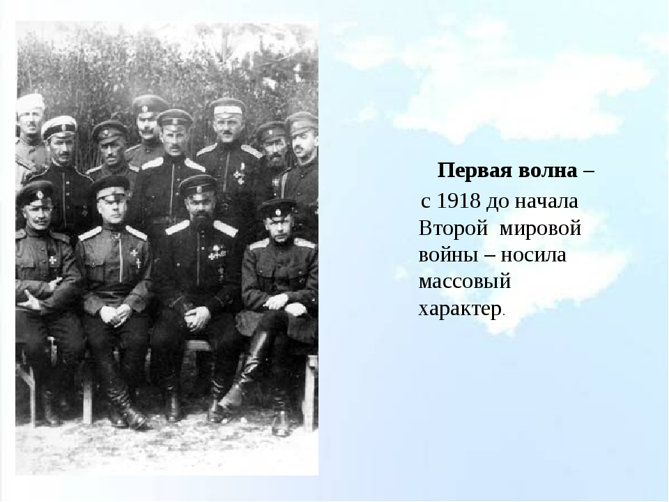 Первая волна – с 1918 до начала Второй мировой войны – носила массовый харак...