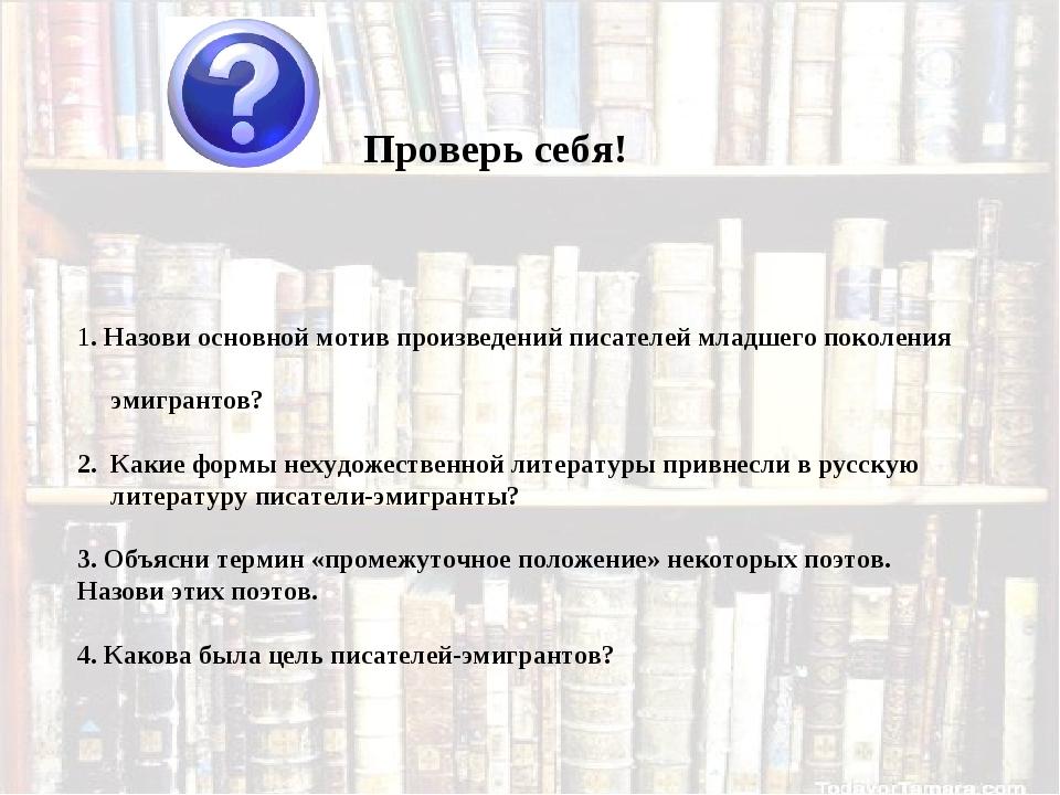 Проверь себя! 1. Назови основной мотив произведений писателей младшего покол...