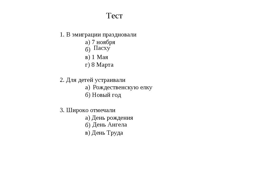 Тест 1. В эмиграции праздновали а) 7 ноября б) в) 1 Мая г) 8 Марта 2. Дл...