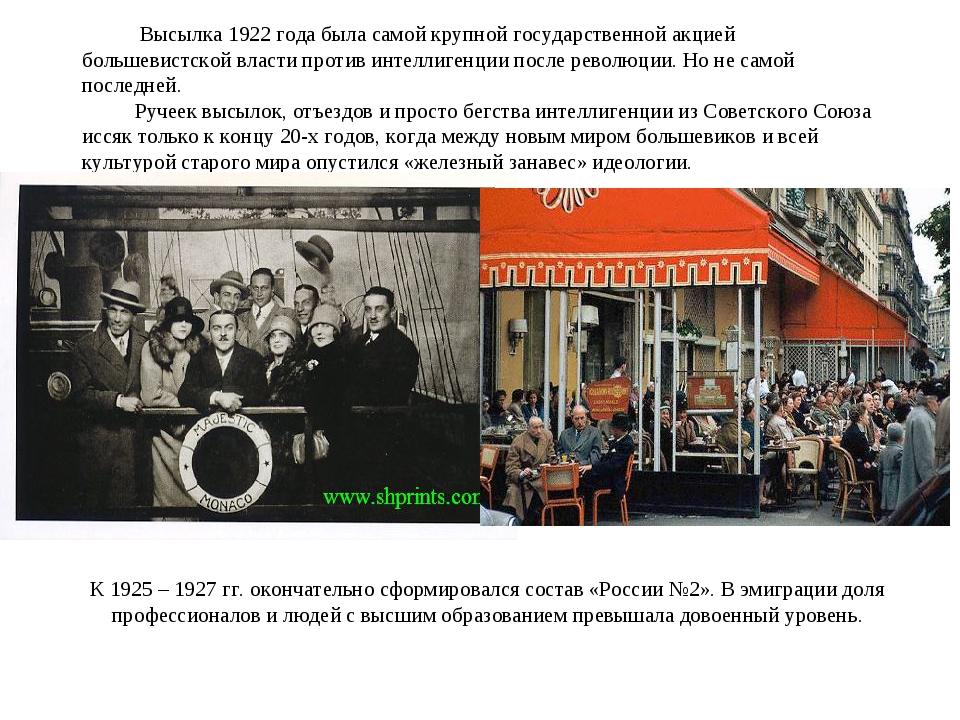 Высылка 1922 года была самой крупной государственной акцией большевистской в...