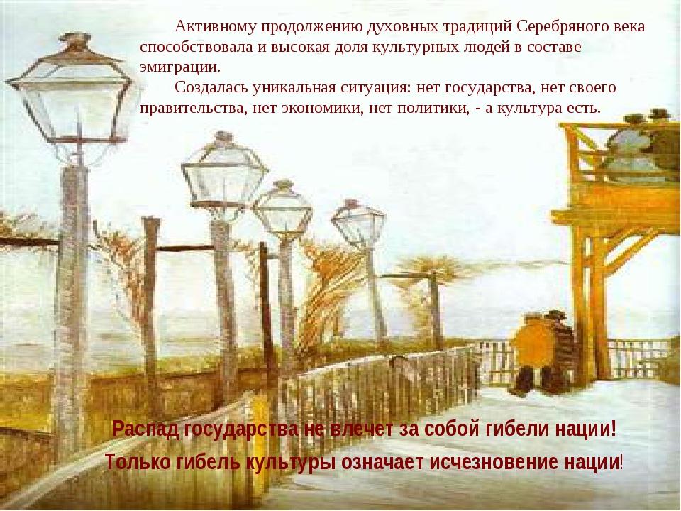 Активному продолжению духовных традиций Серебряного века способствовала и вы...