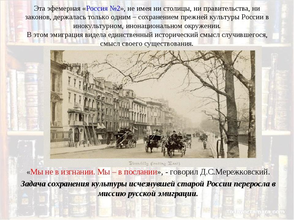 Эта эфемерная «Россия №2», не имея ни столицы, ни правительства, ни законов,...