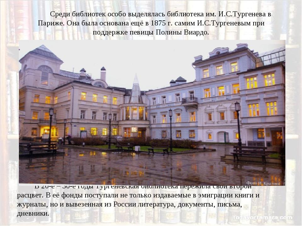 Среди библиотек особо выделялась библиотека им. И.С.Тургенева в Париже. Она...