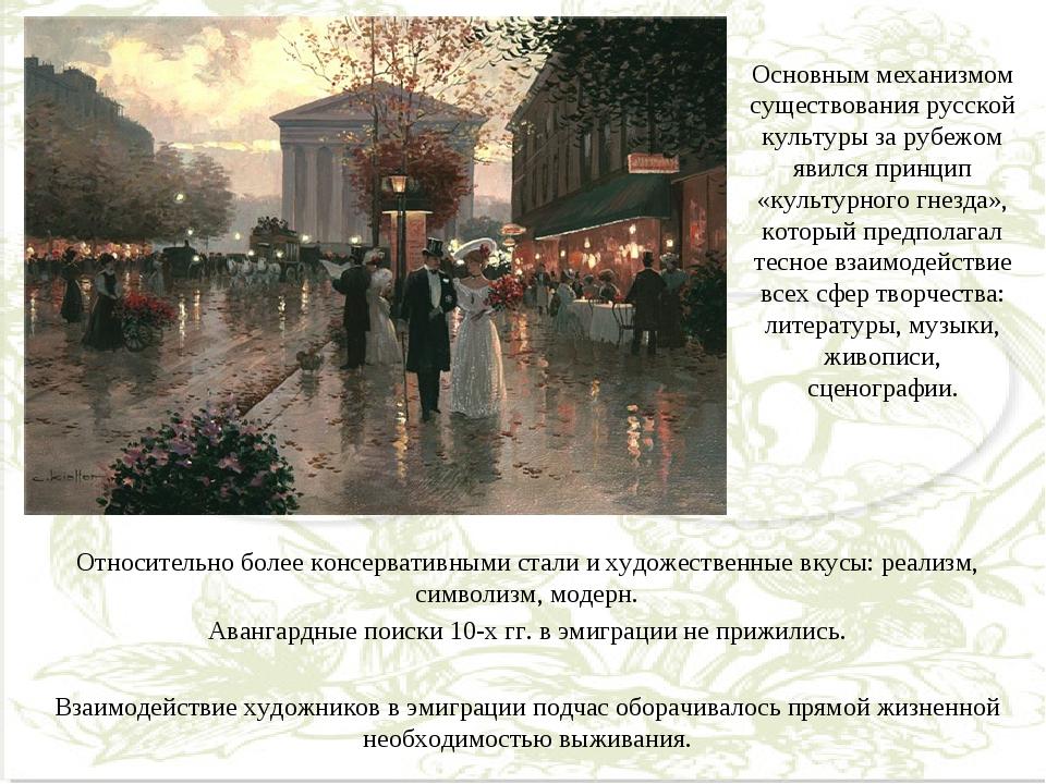Основным механизмом существования русской культуры за рубежом явился принцип...