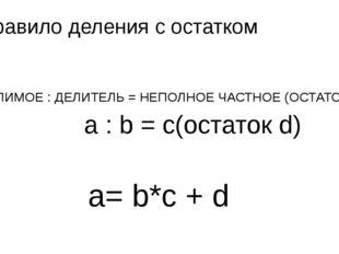 Правило деления с остатком ДЕЛИМОЕ : ДЕЛИТЕЛЬ = НЕПОЛНОЕ ЧАСТНОЕ (ОСТАТОК) a