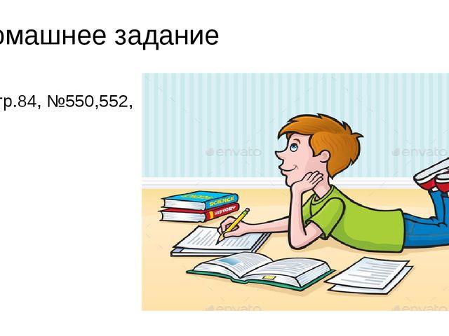 Домашнее задание Стр.84, №550,552,