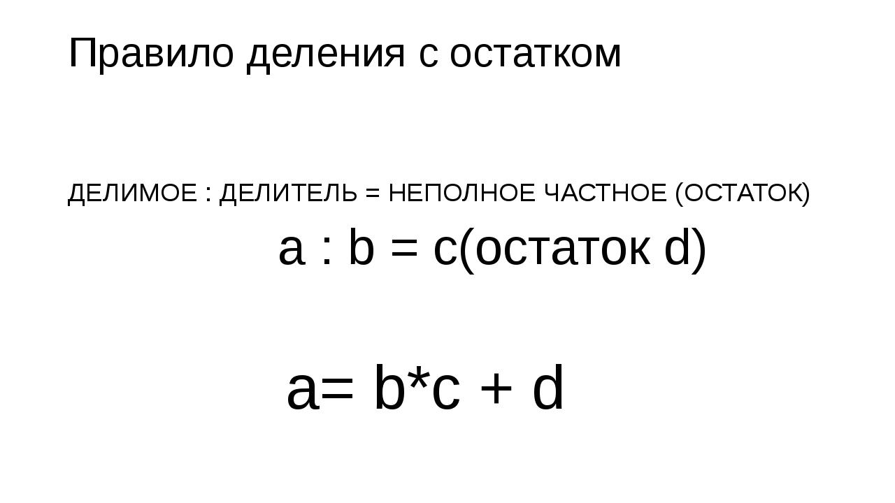 Правило деления с остатком ДЕЛИМОЕ : ДЕЛИТЕЛЬ = НЕПОЛНОЕ ЧАСТНОЕ (ОСТАТОК) a...