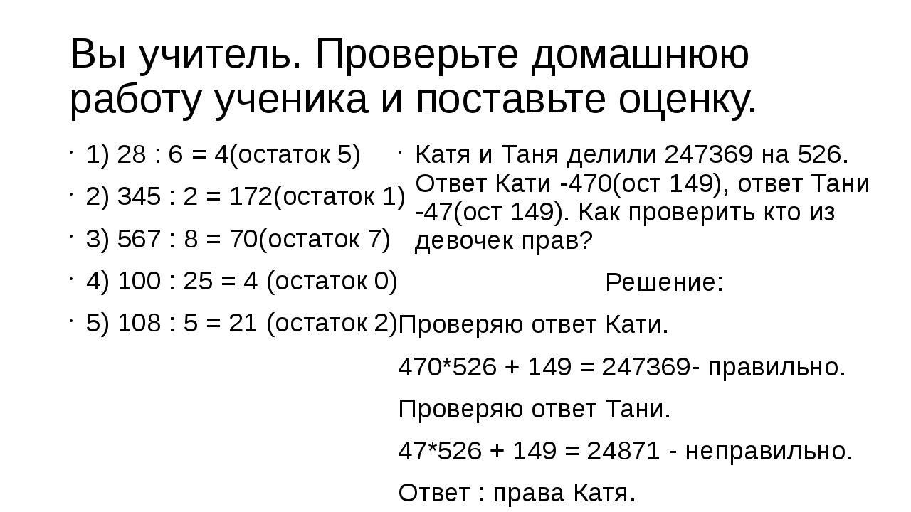 Вы учитель. Проверьте домашнюю работу ученика и поставьте оценку. 1) 28 : 6 =...