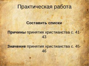 Практическая работа Составить списки Причины принятия христианства с. 41-43 З