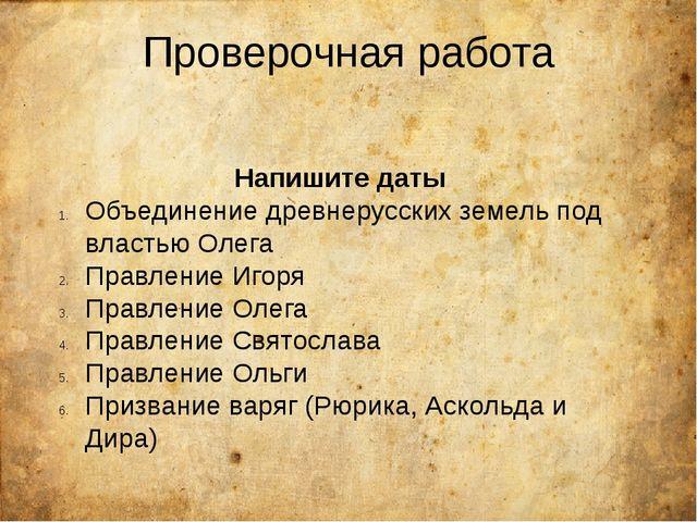 Проверочная работа Напишите даты Объединение древнерусских земель под властью...