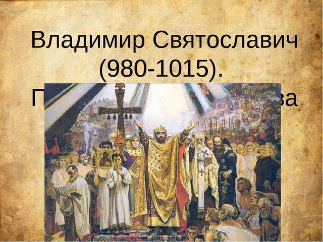 Владимир Святославич (980-1015). Принятие христианства
