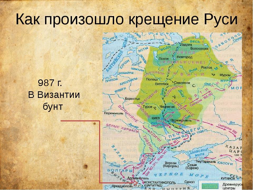 Как произошло крещение Руси 987 г. В Византии бунт