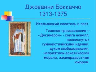 Джованни Боккаччо 1313-1375 Итальянский писатель и поэт. Главное произведение