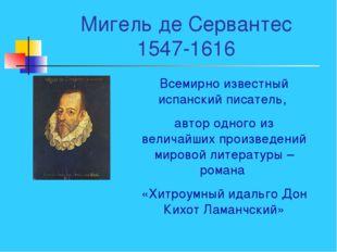 Мигель де Сервантес 1547-1616 Всемирно известный испанский писатель, автор од