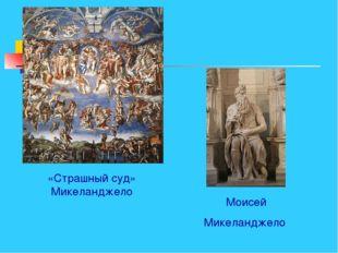 «Страшный суд» Микеланджело Моисей Микеланджело