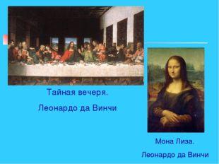 Тайная вечеря. Леонардо да Винчи Мона Лиза. Леонардо да Винчи