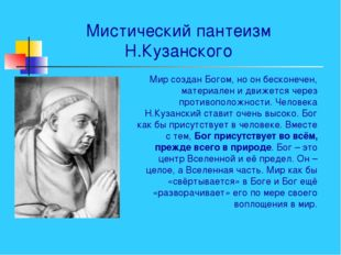Мистический пантеизм Н.Кузанского Мир создан Богом, но он бесконечен, материа
