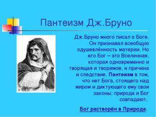 Пантеизм Дж.Бруно Дж.Бруно много писал о Боге. Он признавал всеобщую одушевлё