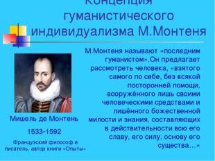 Концепция гуманистического индивидуализма М.Монтеня Мишель де Монтень 1533-15