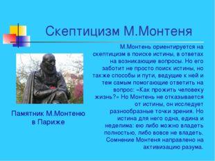 Скептицизм М.Монтеня Памятник М.Монтеню в Париже М.Монтень ориентируется на с