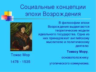 Социальные концепции эпохи Возрождения В философии эпохи Возрождения выдвигаю