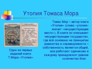 Утопия Томаса Мора Томас Мор – автор книги «Утопия» (слово «утопия» значит «н
