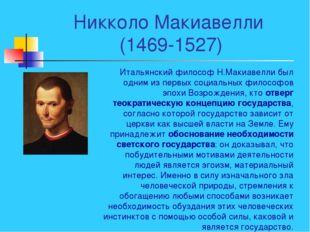 Никколо Макиавелли (1469-1527) Итальянский философ Н.Макиавелли был одним из