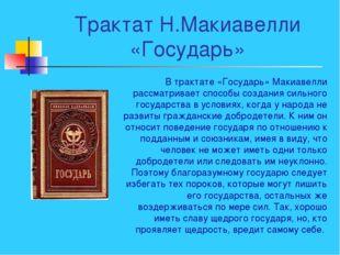 Трактат Н.Макиавелли «Государь» В трактате «Государь» Макиавелли рассматривае