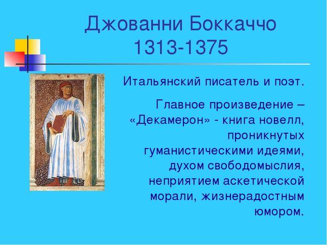 Джованни Боккаччо 1313-1375 Итальянский писатель и поэт. Главное произведение...