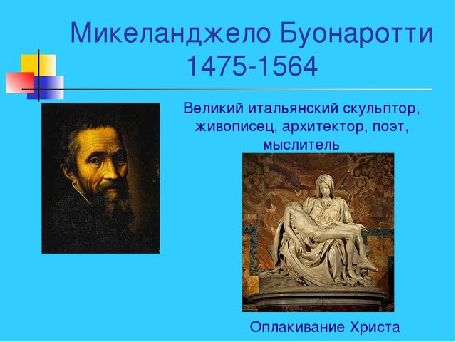 Микеланджело Буонаротти 1475-1564 Великий итальянский скульптор, живописец, а...