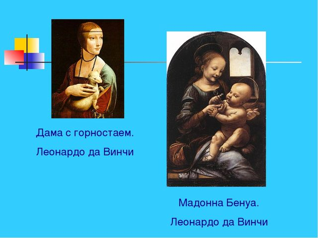 Дама с горностаем. Леонардо да Винчи Мадонна Бенуа. Леонардо да Винчи