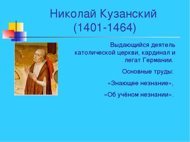 Николай Кузанский (1401-1464) Выдающийся деятель католической церкви, кардина...