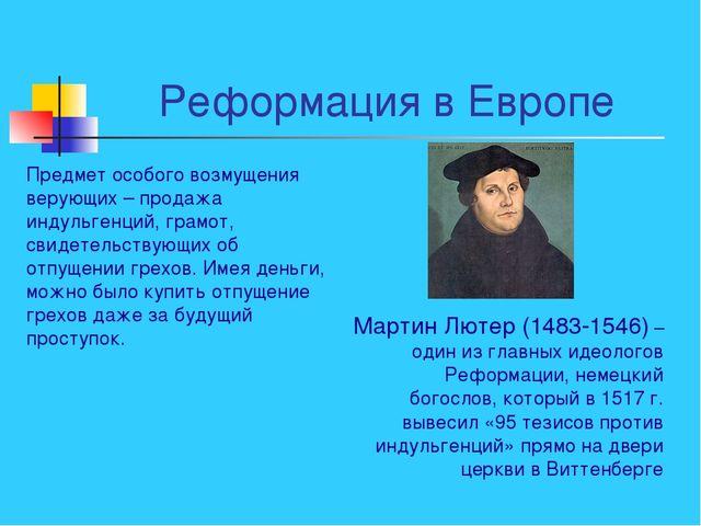 Реформация в Европе Предмет особого возмущения верующих – продажа индульгенци...
