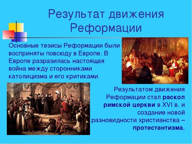 Результат движения Реформации Основные тезисы Реформации были восприняты повс...
