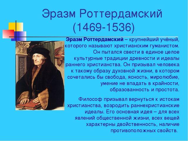 Эразм Роттердамский (1469-1536) Эразм Роттердамский – крупнейший учёный, кото...