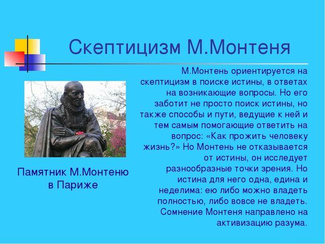 Скептицизм М.Монтеня Памятник М.Монтеню в Париже М.Монтень ориентируется на с...