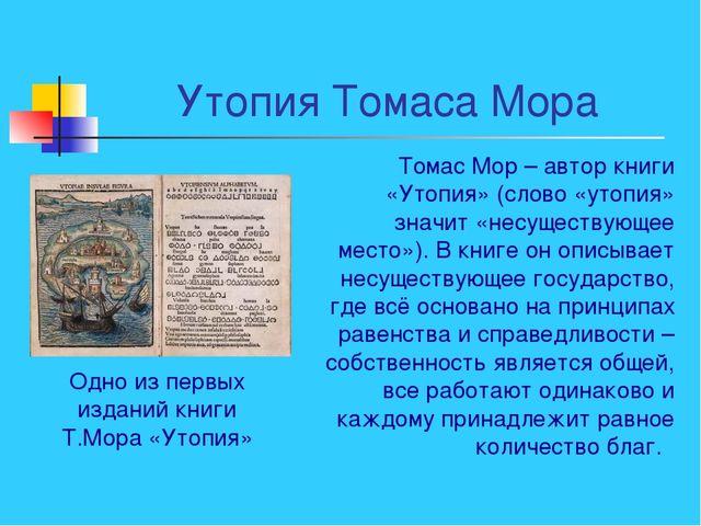 Утопия Томаса Мора Томас Мор – автор книги «Утопия» (слово «утопия» значит «н...