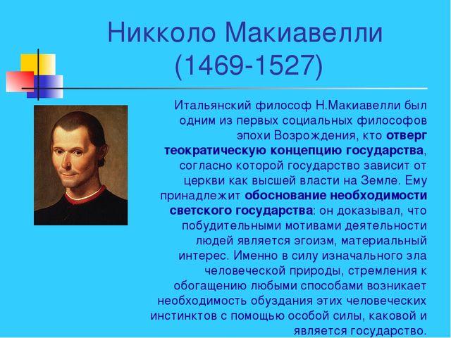 Никколо Макиавелли (1469-1527) Итальянский философ Н.Макиавелли был одним из...