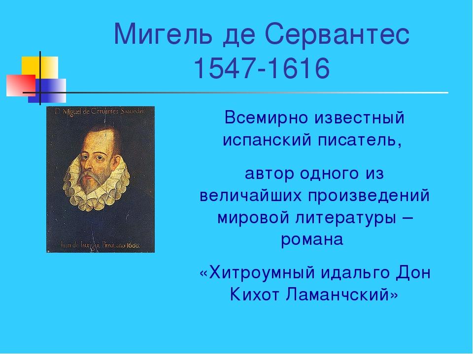 Мигель де Сервантес 1547-1616 Всемирно известный испанский писатель, автор од...