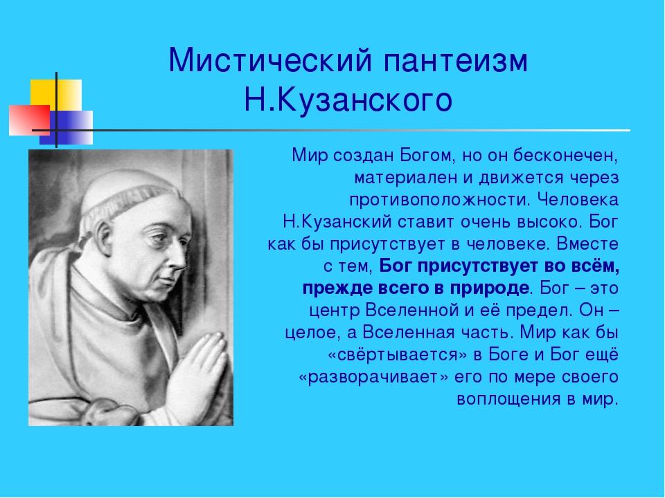 Мистический пантеизм Н.Кузанского Мир создан Богом, но он бесконечен, материа...