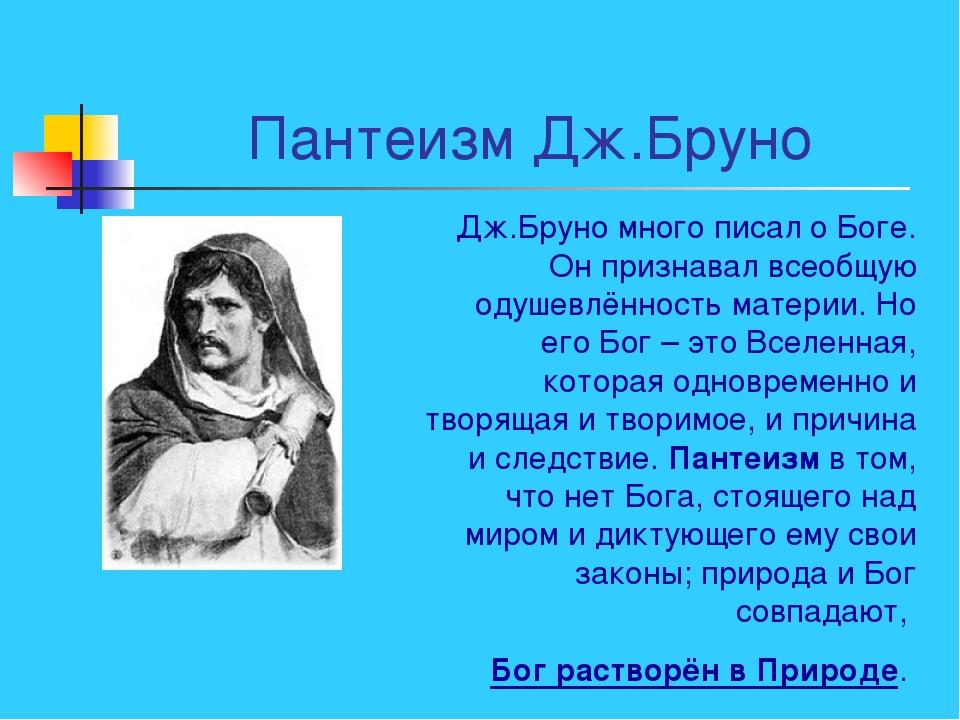 Пантеизм Дж.Бруно Дж.Бруно много писал о Боге. Он признавал всеобщую одушевлё...