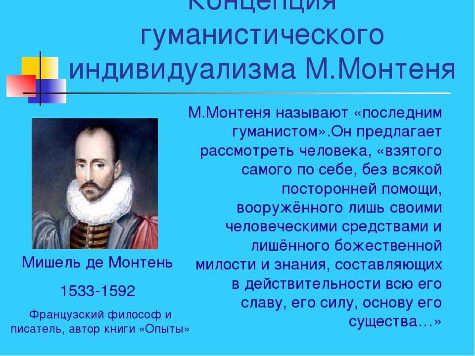 Концепция гуманистического индивидуализма М.Монтеня Мишель де Монтень 1533-15...