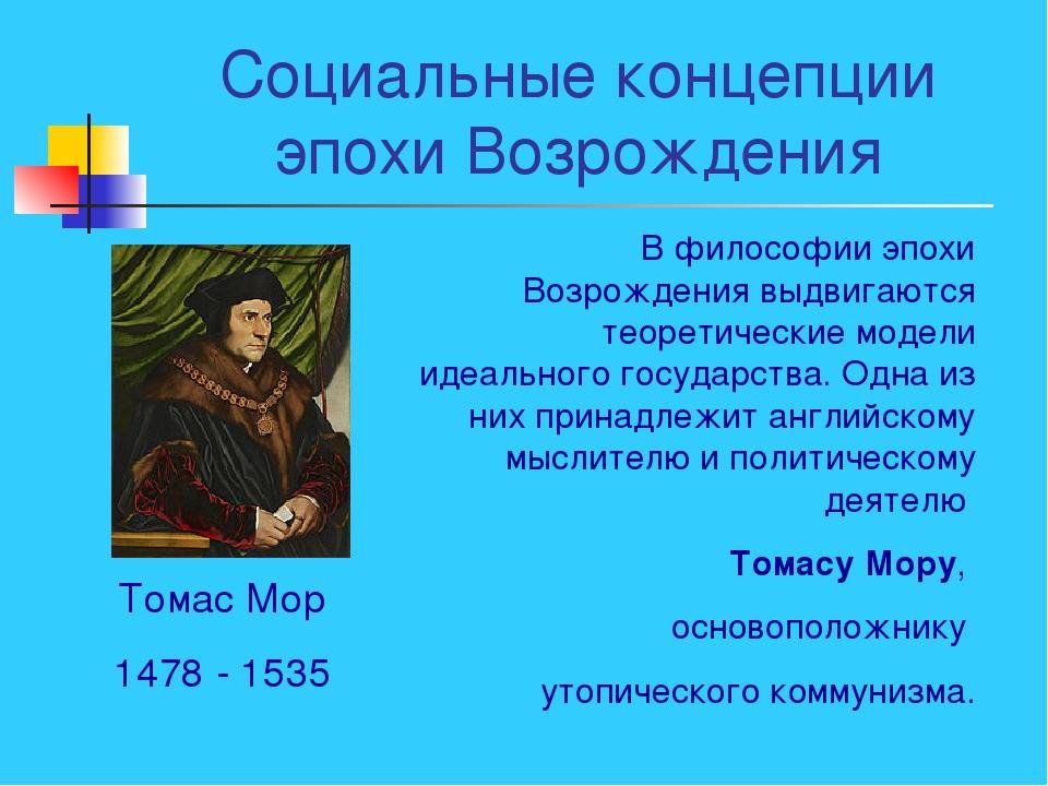 Социальные концепции эпохи Возрождения В философии эпохи Возрождения выдвигаю...