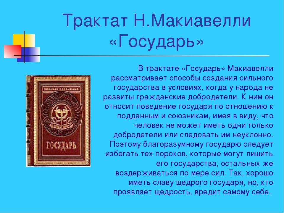 Трактат Н.Макиавелли «Государь» В трактате «Государь» Макиавелли рассматривае...
