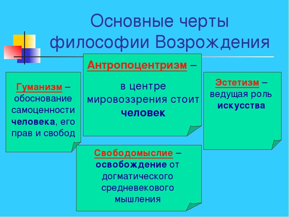 Основные черты философии Возрождения Антропоцентризм – в центре мировоззрения...