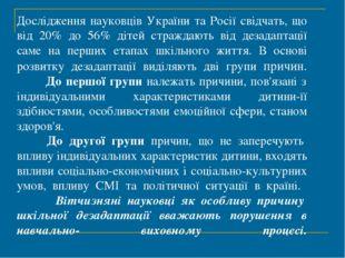 Дослідження науковців України та Росії свідчать, що від 20% до 56% дітей стра