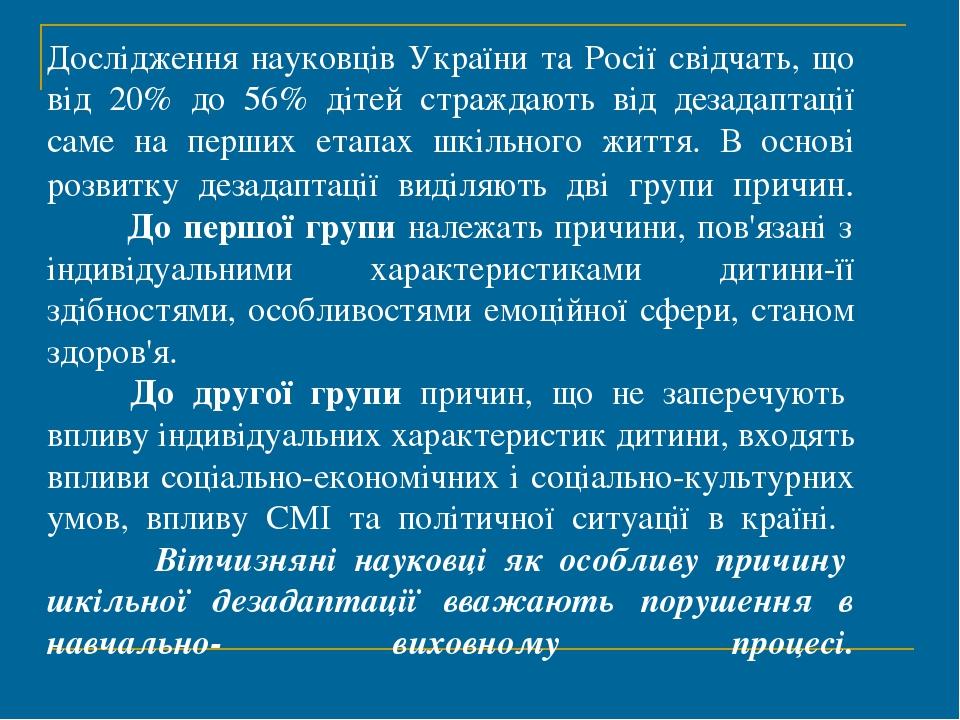 Дослідження науковців України та Росії свідчать, що від 20% до 56% дітей стра...