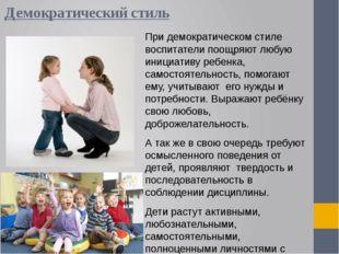 Демократический стиль При демократическом стиле воспитатели поощряют любую ин