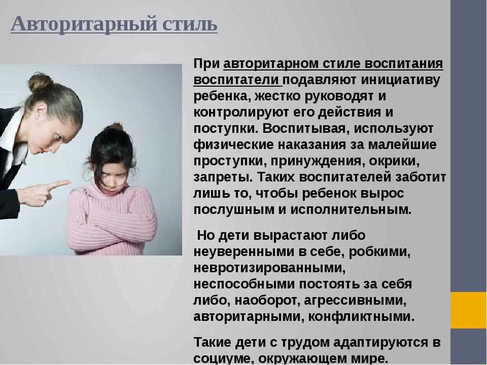 Авторитарный стиль При авторитарном стиле воспитания воспитатели подавляют ин...
